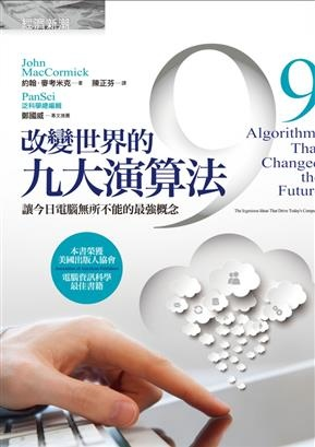 改變世界的九大演算法:讓今日電腦無所不能的最強概念 (Nine Algorithms That Changed the Future: The Ingenious Ideas That Drive Today's Computers,John MacCormick