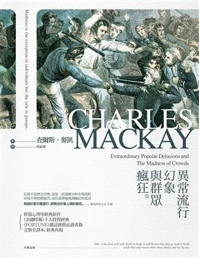 異常流行幻象與群眾瘋狂(Extraordinary Popular Delusions and The Madness of Crowds,Charles Mackay)