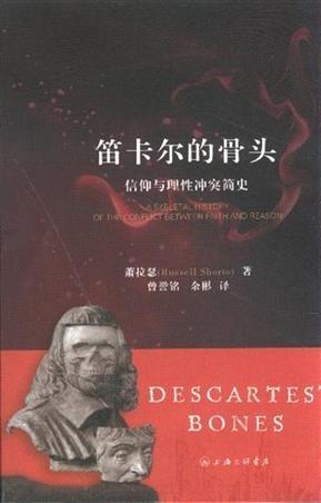 笛卡爾的骨頭-信仰與理性衝突簡史
