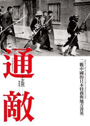 sdfaf秩序的淪陷:抗戰初期的江南五城
