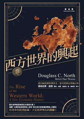 西方世界的興起