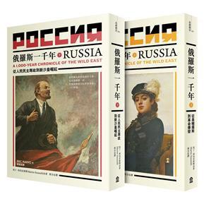 俄羅斯一千年