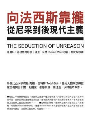 向法西斯靠攏:從尼采到後現代主義(The Seduction of Unreason,Richard Wolin)