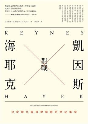 凱因斯對戰海耶克:決定現代經濟學樣貌的世紀衝突(Keynes Hayek: The Clash that Defined Modern Economics,Nicholas Wapshott)