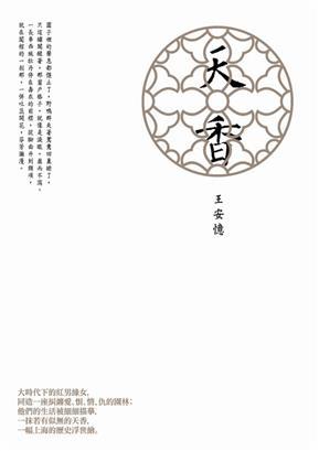 天香(王安憶)