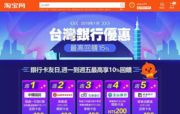 淘寶 2019 台灣銀行優惠 最高回饋15 沾醬油的部落格 痞客邦