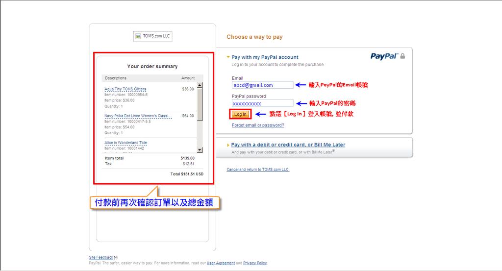 14_PayPal LOGIN