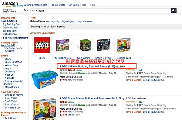 2.搜尋商品-lego