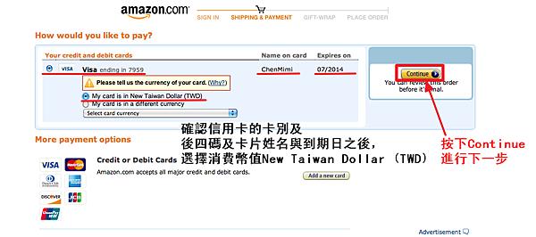 10.確認信用卡卡號