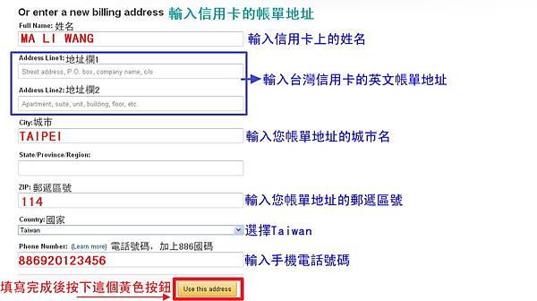 11.輸入信用卡帳單地址