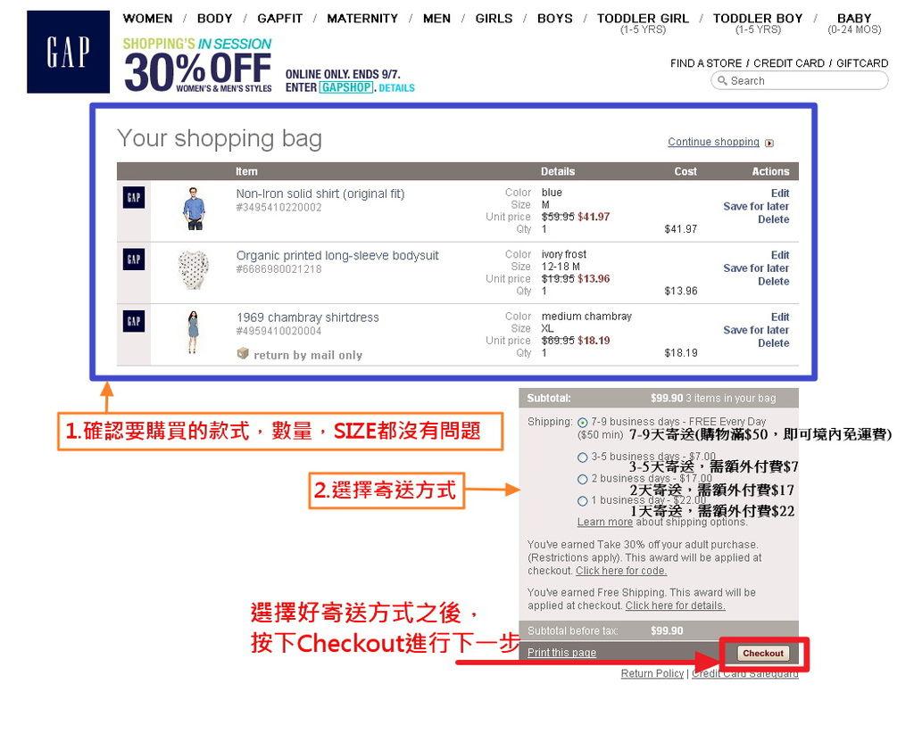 GAP 確認購物內容.jpg