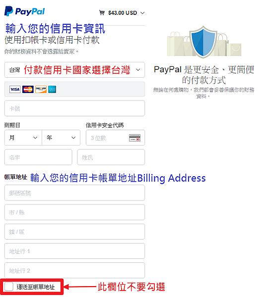 11信用卡付款-台灣-1