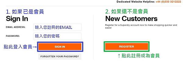 2註冊會員or登入