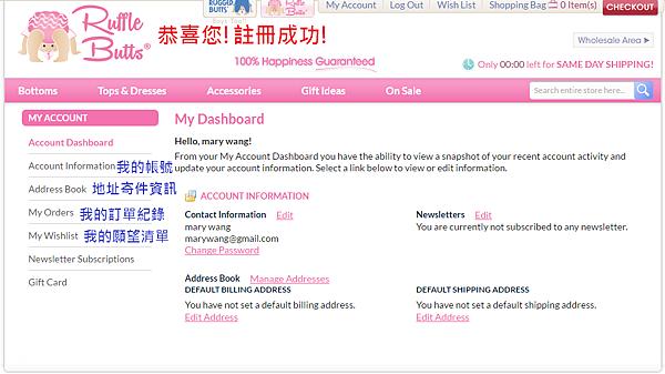 04-註冊成功我的帳號頁面.png