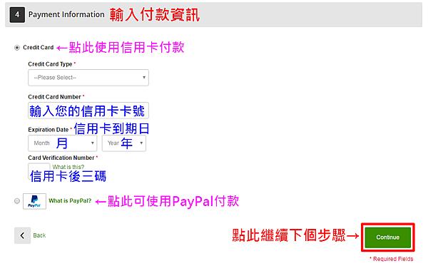 12-結帳Payment Information.png