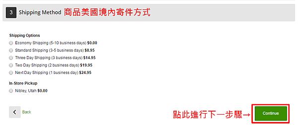 11-結帳Shipping Method.png