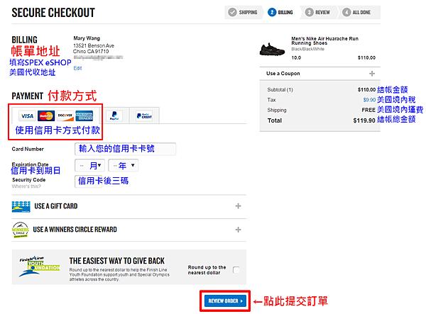 16-商品結帳信用卡填寫-2.png
