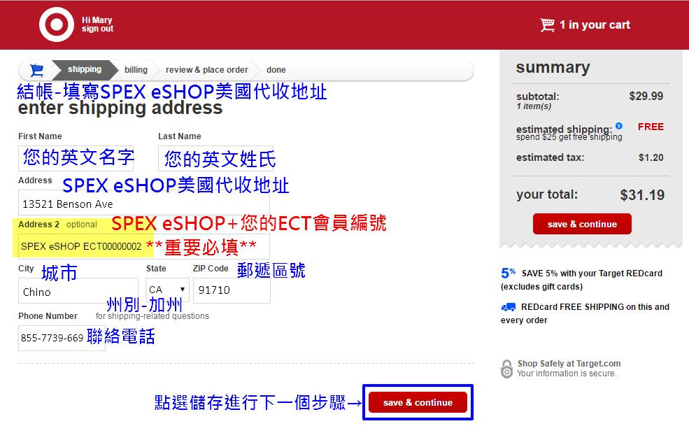 10-結帳shipping add.png