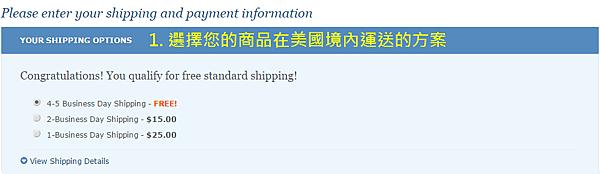 09-商品在美國境內運送的方案.png