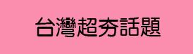 台灣.jpg