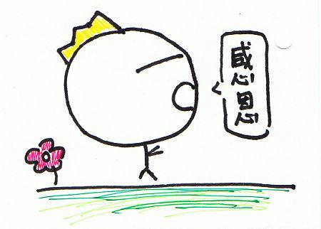 小王子-侧面