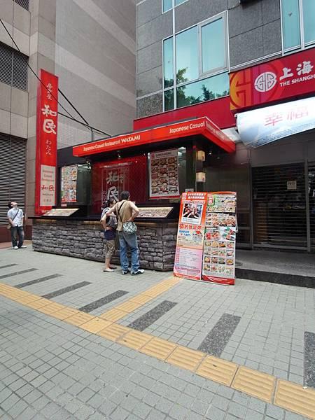 台北市和民居食屋忠孝店 (4).JPG