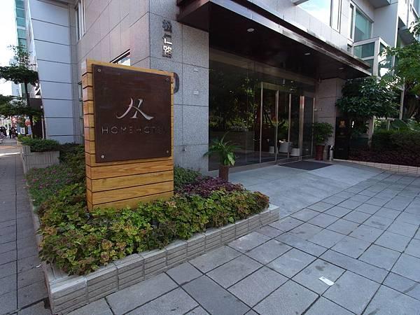 台北市HOME HOTEL:1F門廳&PREFER@HOME (11).JPG