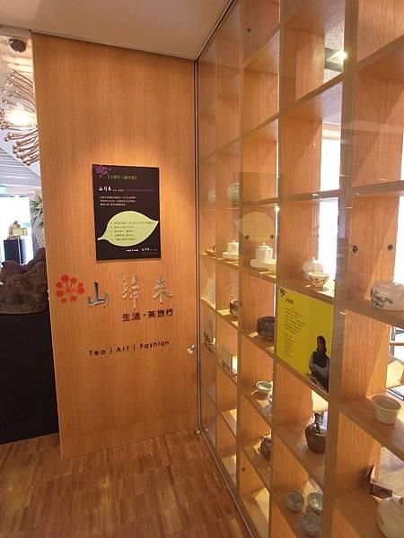 嘉義市嘉義商旅:山歸來 生活‧茶旅行 (2).JPG