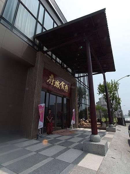 台南市府城食府.JPG