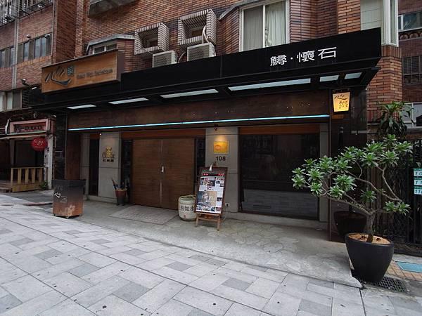 台北市杜樂麗心饌 (1).JPG