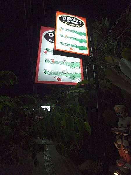 印尼峇里島Made's MARUNG餐廳庫塔店1 (3).JPG
