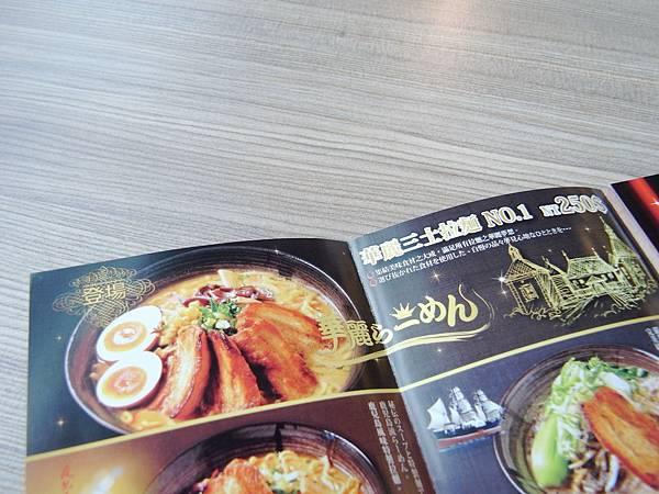 台北市麵家三士台北信義店 (5).JPG