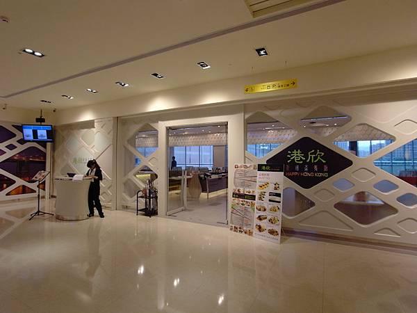 台北市港欣新潮茶餐廳.JPG