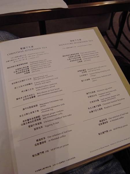 澳門文華東方酒店:大堂酒廊&文華東方餅店 (14).JPG