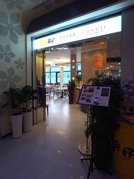 台北市龍記香港茶餐廳 (11).JPG