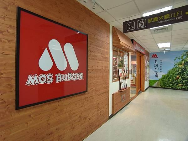 台北市台北松山國際機場:摩斯漢堡 (1).JPG