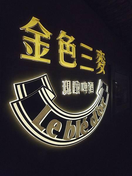台北市金色三麥誠品酒窖店