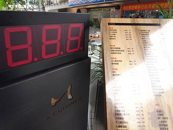 台北市上引水產 (9)