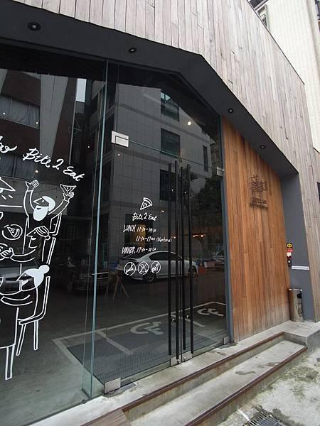 台北市薄多義義式手工披薩南西店
