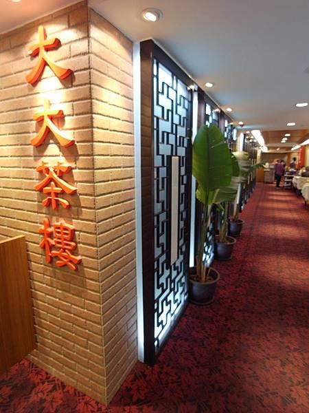 台北市大大茶樓台北南京店 (11)