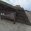 基隆市潮境海洋中心【盜攝版】 (4)