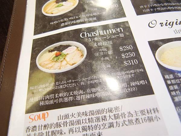 台北市山頭火拉麵太平洋SOGO台北復興館店 (6)