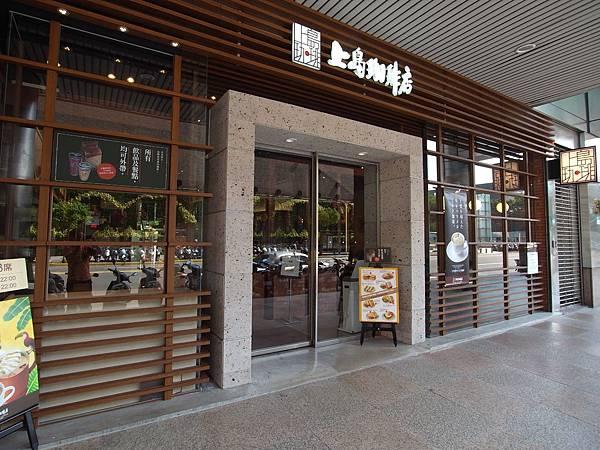 台北市上島珈琲店八德店 (8)