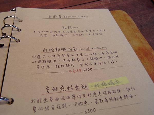 台北市A8 Cafe (17)