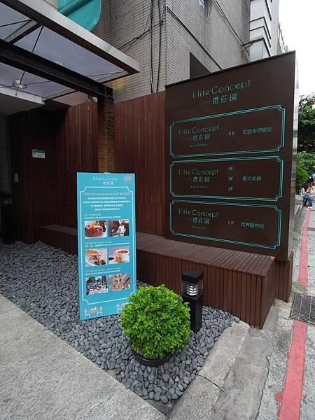 台北市一禮莊園中山旗艦店:世界級烘焙 (1)