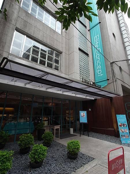 台北市一禮莊園中山旗艦店:世界級烘焙 (2)