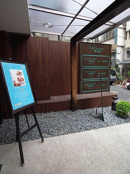台北市一禮莊園中山旗艦店:世界級烘焙 (8)
