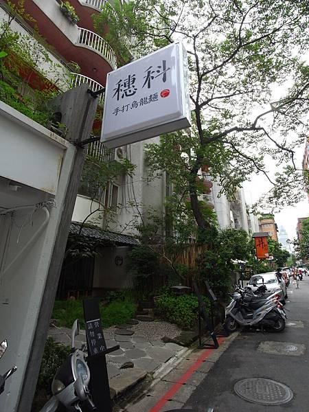 台北市穗科手打烏龍麵忠孝店 (1)
