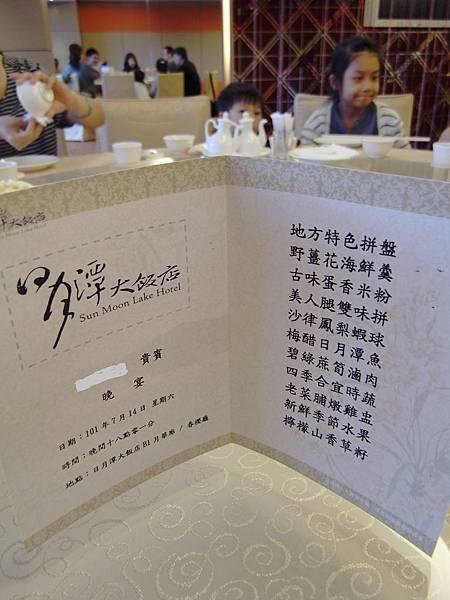 南投縣魚池鄉日月潭大飯店:月華廊 (5)