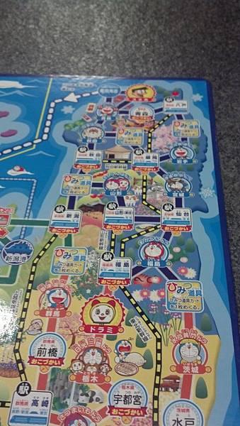 どこでもドラえもん日本旅行ゲーム3 (2)